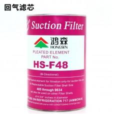 Фільтр-вставка HONGSEN HS-F48 (механічний)